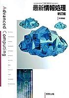 商業343 最新情報処理 新訂版 Advanced Computing [平成29年度改訂] 文部科学省検定済教科書