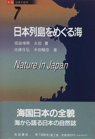 新版 日本の自然〈7〉日本列島をめぐる海の詳細を見る
