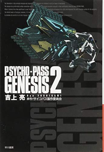 PSYCHO-PASS GENESIS 2 (ハヤカワ文庫JA)