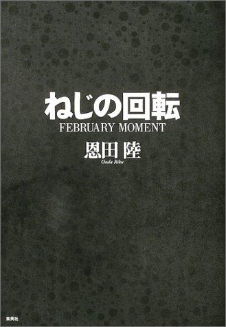 ねじの回転 FEBRUARY MOMENT