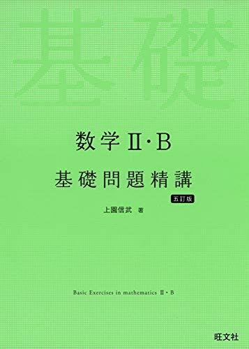 《新入試対応》数学II・B基礎問題精講 五訂版