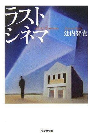 ラスト シネマ (光文社文庫)