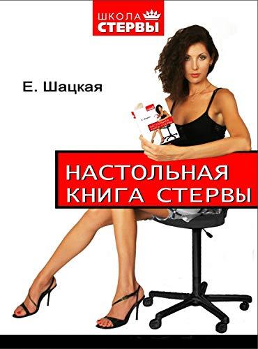 Настольная книга стервы (Школа Стервы) (Russian Edition)