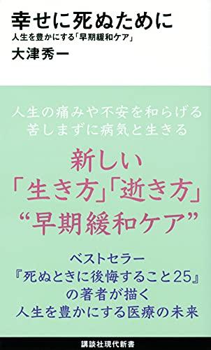 幸せに死ぬために 人生を豊かにする「早期緩和ケア」 (講談社現代新書)