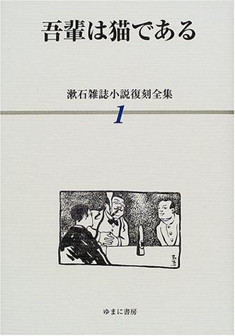 漱石雑誌小説復刻全集 (1)