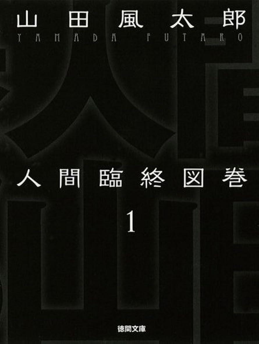 カラス慣習ホーム人間臨終図巻 1 (徳間文庫)