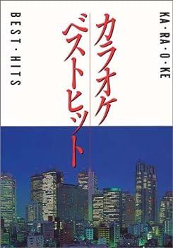 Sheet music Japanese Karoke Best Hits Lyrics (Japanese Edition) ???? ??? ??? Book