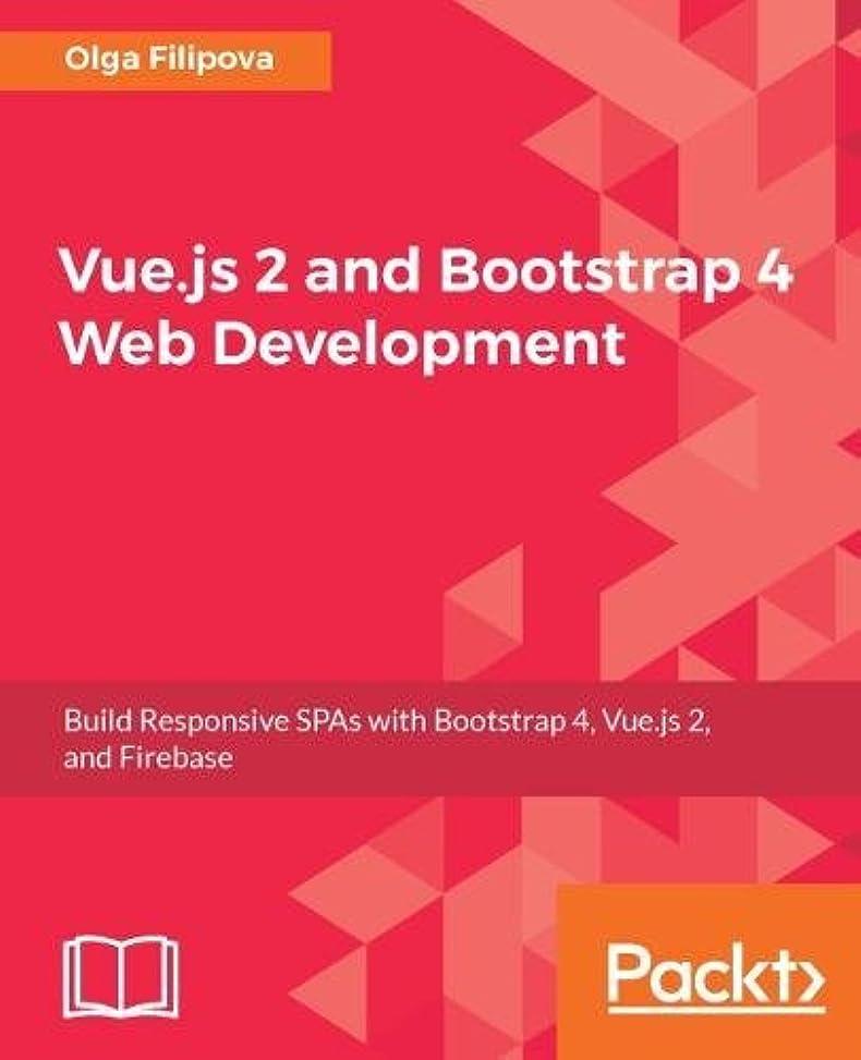 と闘う以上ジムVue.Js 2 and Bootstrap 4 Web Development