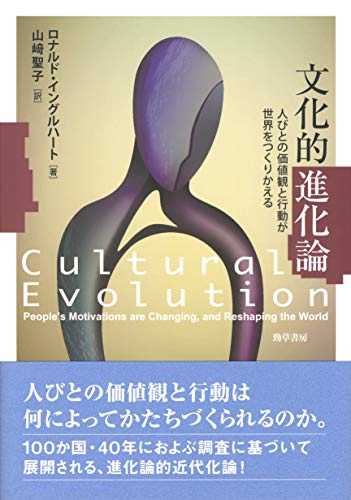 文化的進化論: 人びとの価値観と行動が世界をつくりかえる