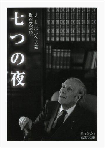 七つの夜 (岩波文庫)