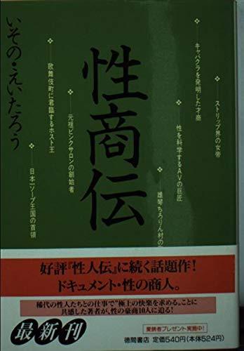 性商伝 (徳間文庫)の詳細を見る