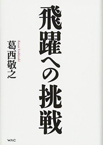 飛躍への挑戦 東海道新幹線から超電導リニアへ - 葛西敬之