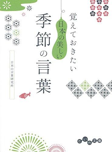 覚えておきたい 日本の美しい季節の言葉 (だいわ文庫)