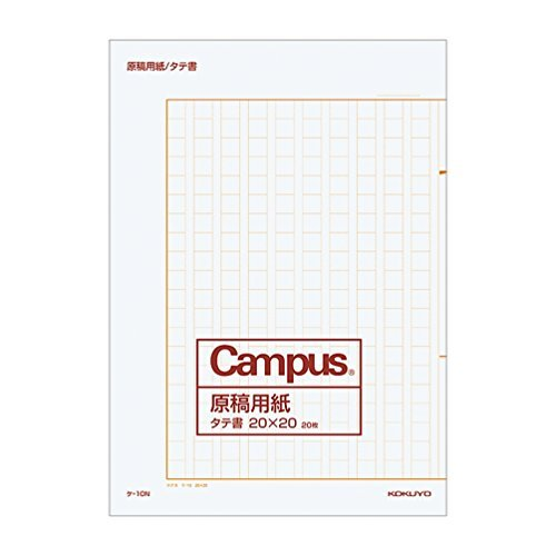 コクヨ ケ-10N 原稿用紙 B4タテ二つ折り 20字×20行 20枚入り おまとめセット【3個】