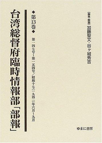 台湾総督府臨時情報部「部報」 (第13巻)