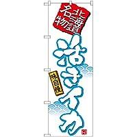 【3枚セット】のぼり 活きイカ(白・北海道) TN-514 のぼり 看板 ポスター タペストリー 集客 [並行輸入品]
