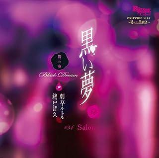 黒い夢 第三夜 #34 Salon(CV.錦戸智久、刺草ネトル)