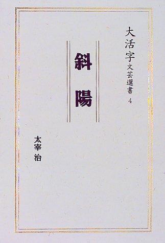 斜陽 (大活字文芸選書)