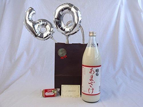還暦シルバーバルーン60贈り物セット 甘酒 ノンアルコール 国菊 米麹と米でつくった本格甘酒(あまざけ) 900ml 篠崎(福岡県) メッセージカード付
