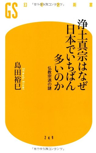 浄土真宗はなぜ日本でいちばん多いのか (幻冬舎新書)