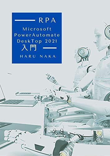 Microsoft Power Automate Desktopでロボットを作る--- 入門編: 日付関数とメッセージボックス