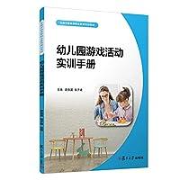幼儿园游戏活动实训手册(全国学前高等职业教育规划教材)