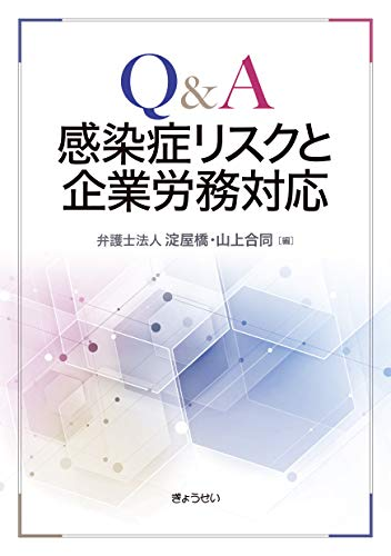 Q&A感染症リスクと企業労務対応