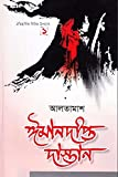 Imandipto dastan 1: This is the Islamic story | Bangla Islamic Story | A medieval phenomenon | The first volume (English Edition)