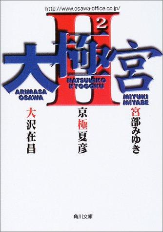 大極宮〈2〉 (角川文庫)の詳細を見る