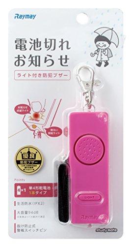 レイメイ藤井 防犯ブザー LEDライトつき 防水 電池切れお知らせ ピンク EBB141P