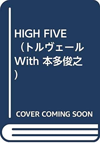HIGH FIVE (トルヴェール With 本多俊之)