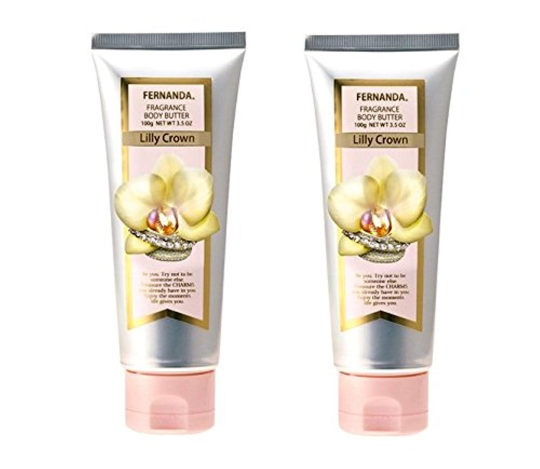 FERNANDA(フェルナンダ) Body Butter Lilly Crown (ボディ バター リリークラウン)×2個セット