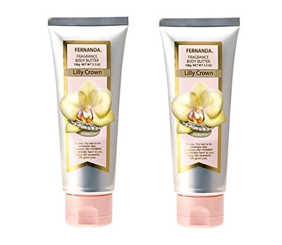 フリーストロリーバス章FERNANDA(フェルナンダ) Body Butter Lilly Crown (ボディ バター リリークラウン)×2個セット