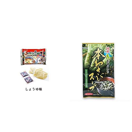 [2点セット] 飛騨高山ラーメン[生麺・スープ付 (しょうゆ味)]・国産あおさ入り 本わさびスープ(6袋)