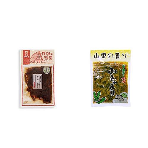[2点セット] 飛騨山味屋 奥飛騨山椒きゃらぶき(120g)・山里の香り 青唐辛し味噌 小きゅうり(250g)