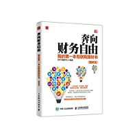 Toward financial freedom: My First Internet Banking book (illustrated edition)(Chinese Edition)
