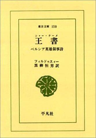 王書(シャー・ナーメ)―ペルシア英雄叙事詩 (東洋文庫 (150))