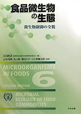 食品微生物の生態―微生物制御の全貌