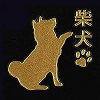 蒔絵シール DOG 「柴犬 お手 金」大