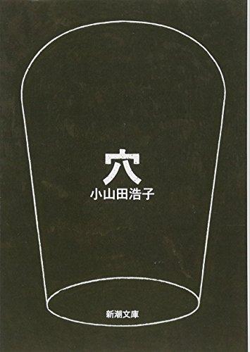 穴 (新潮文庫)