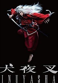 舞台『犬夜叉』DVD