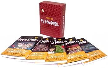 千と千尋の神隠し 全5巻セット ―フィルムコミック (フィルムコミックス)