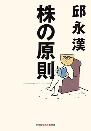株の原則 (光文社知恵の森文庫)