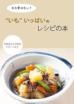 [保健学博士 菅原明子, 渡邊真理子]のいも いっぱいのレシピ本: 芋料理の決定本