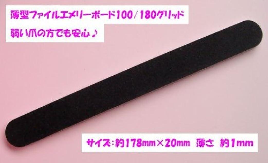 純正絡まるポインタ薄型ファイルエメリーボード100/180G