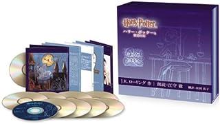 オーディオブック「ハリー・ポッターと賢者の石」 (<CD>)