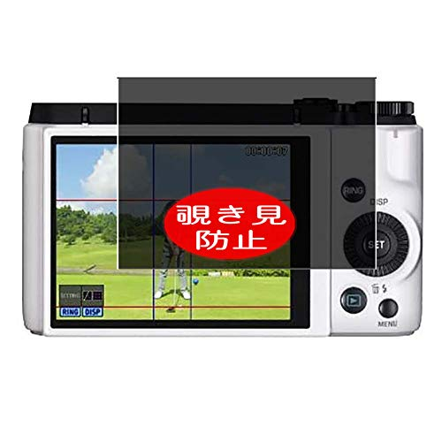 Vaxson Protector de pantalla de privacidad compatible con CASIO HIGH SPEED EXILIM EX-ZR1000, protector antiespía [vidrio templado] filtro de privacidad