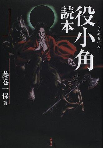 役小角読本