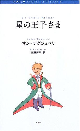 星の王子さま (RONSO fantasy collection)