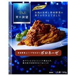日清フーズ 青の洞窟 香味野菜とハーブ引き立つボロネーゼ 140g×10箱入×(2ケース)